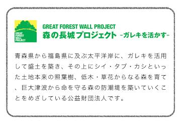 ドネーション 森の長城プロジェクト