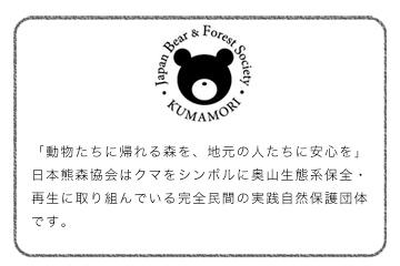 ドネーション 日本熊森協会