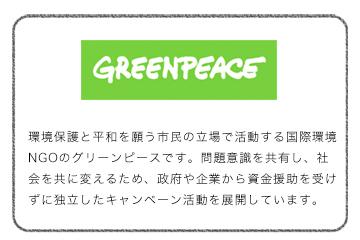 ドネーション 国際環境NGOグリーンピース
